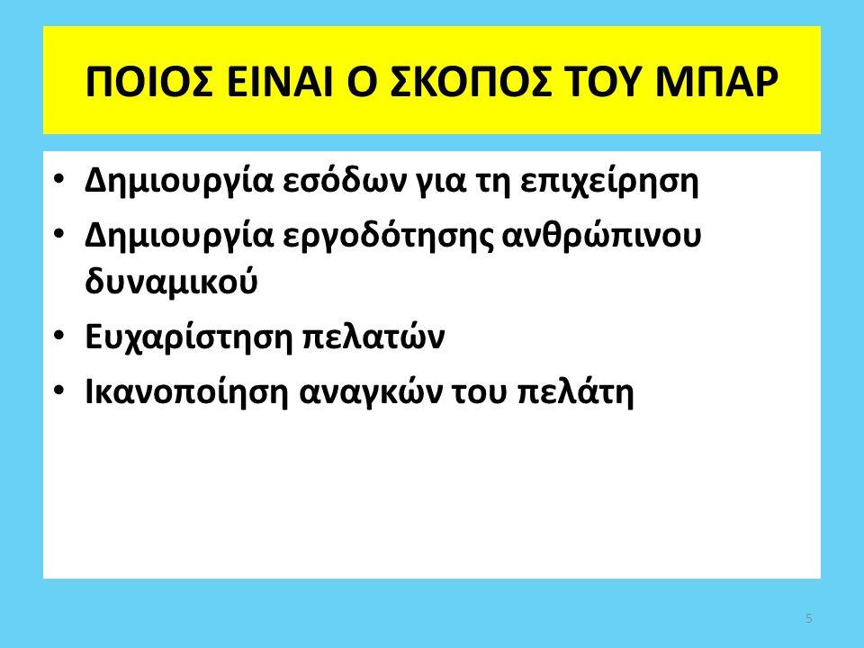ΠΟΙΟΣ ΕΙΝΑΙ Ο ΣΚΟΠΟΣ ΤΟΥ ΜΠΑΡ