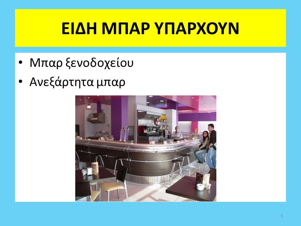 ΕΙΔΗ ΜΠΑΡ ΥΠΑΡΧΟΥΝ Μπαρ ξενοδοχείου Ανεξάρτητα μπαρ