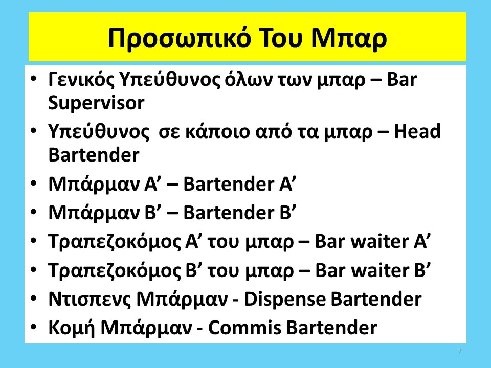 Προσωπικό Του Μπαρ Γενικός Υπεύθυνος όλων των μπαρ – Bar Supervisor