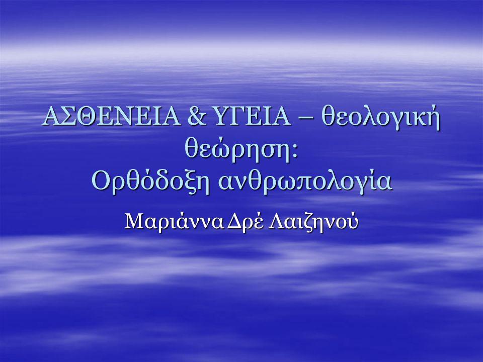 ΑΣΘΕΝΕΙΑ & ΥΓΕΙΑ – θεολογική θεώρηση: Ορθόδοξη ανθρωπολογία