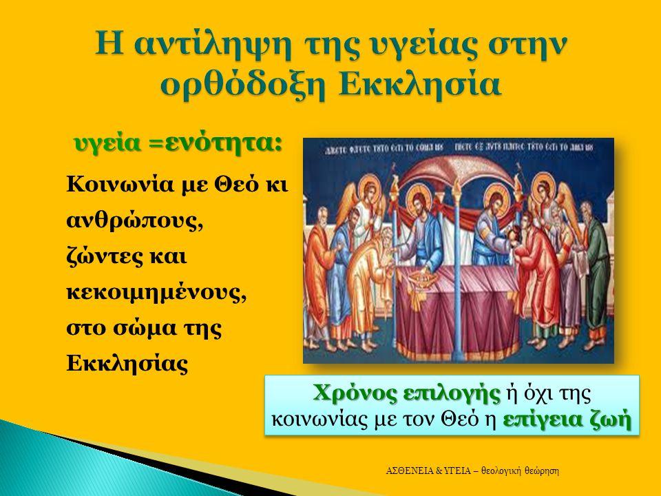 Η αντίληψη της υγείας στην ορθόδοξη Εκκλησία