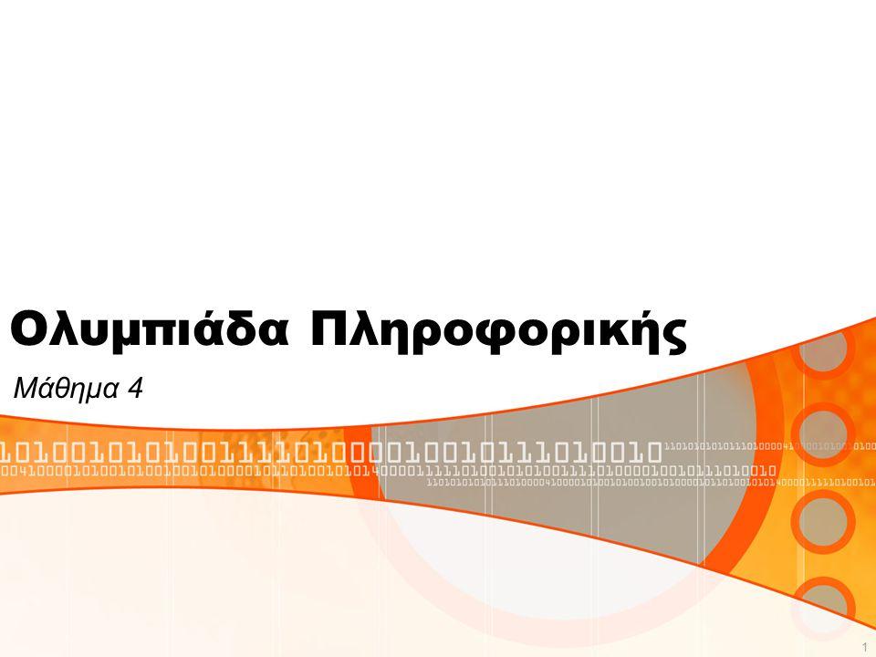 Ολυμπιάδα Πληροφορικής