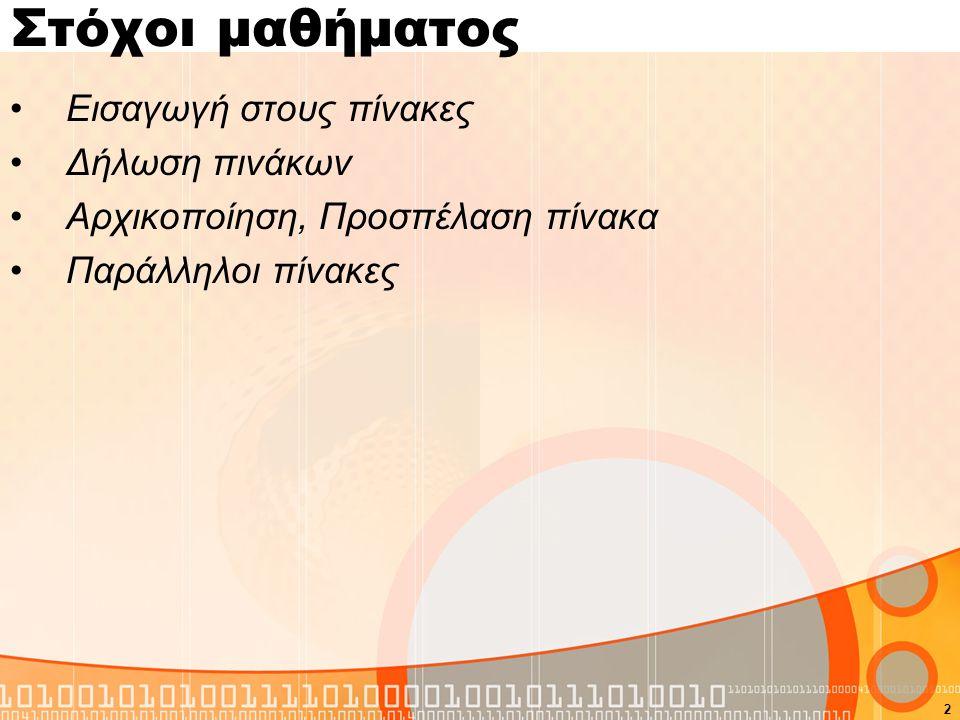 Στόχοι μαθήματος Εισαγωγή στους πίνακες Δήλωση πινάκων