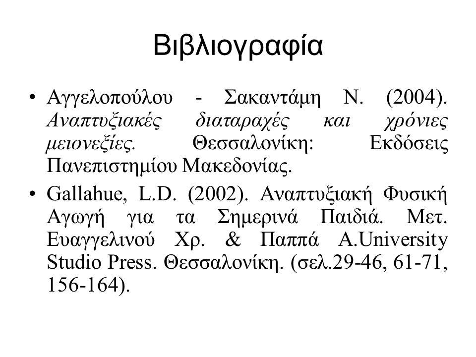 Βιβλιογραφία Aγγελοπούλου - Σακαντάμη Ν. (2004). Αναπτυξιακές διαταραχές και χρόνιες μειονεξίες. Θεσσαλονίκη: Εκδόσεις Πανεπιστημίου Μακεδονίας.