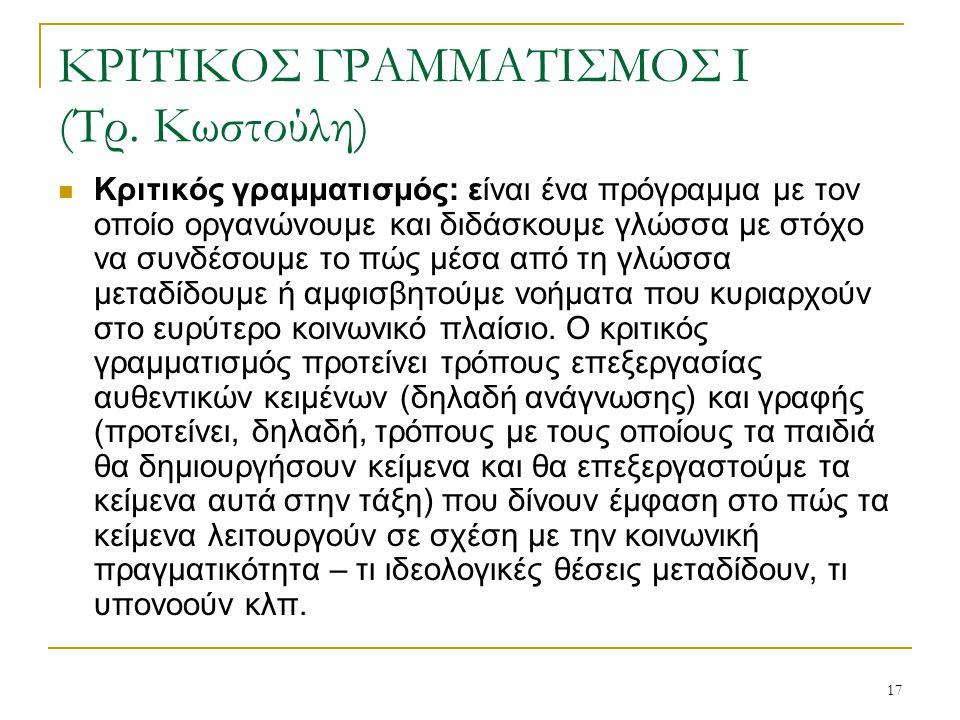 ΚΡΙΤΙΚΟΣ ΓΡΑΜΜΑΤΙΣΜΟΣ Ι (Τρ. Κωστούλη)