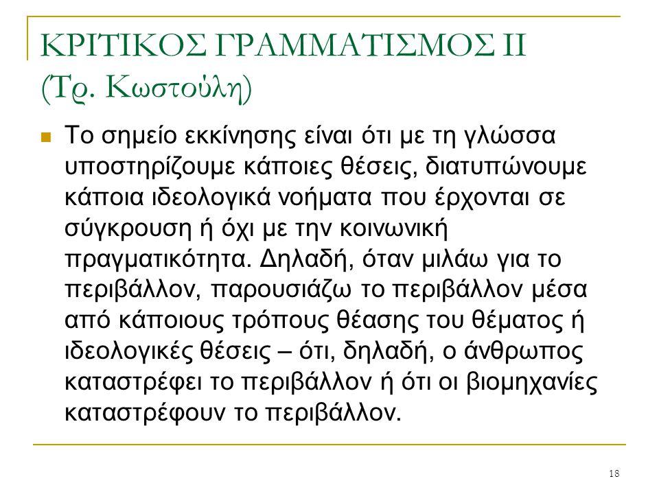 ΚΡΙΤΙΚΟΣ ΓΡΑΜΜΑΤΙΣΜΟΣ ΙΙ (Τρ. Κωστούλη)
