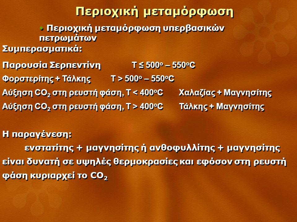 ενστατίτης + μαγνησίτης ή ανθοφυλλίτης + μαγνησίτης
