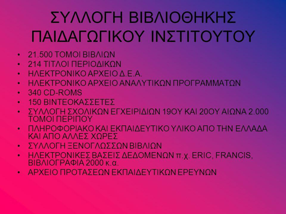 ΣΥΛΛΟΓΗ ΒΙΒΛΙΟΘΗΚΗΣ ΠΑΙΔΑΓΩΓΙΚΟΥ ΙΝΣΤΙΤΟΥΤΟΥ