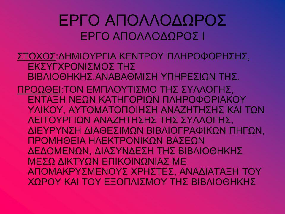 ΕΡΓΟ ΑΠΟΛΛΟΔΩΡΟΣ ΕΡΓΟ ΑΠΟΛΛΟΔΩΡΟΣ Ι