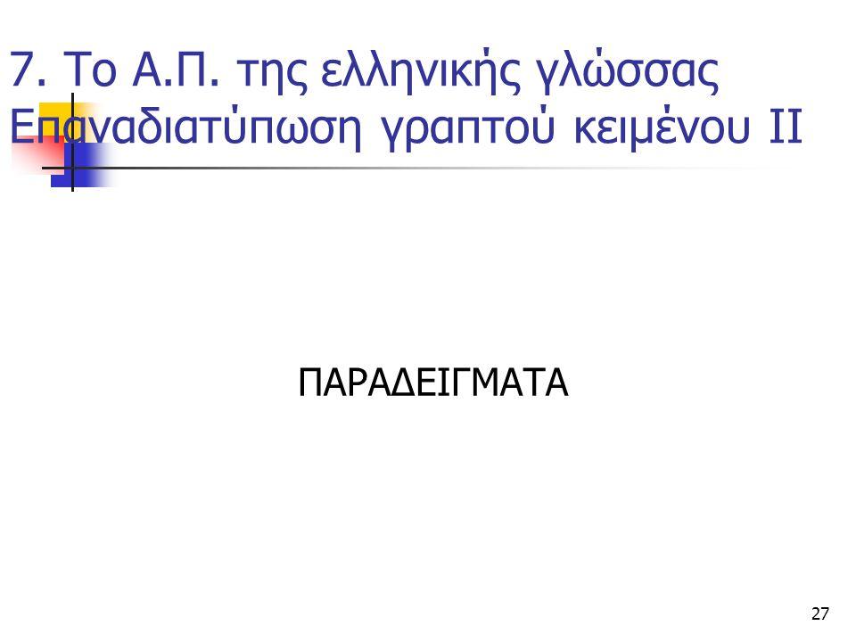 7. Το Α.Π. της ελληνικής γλώσσας Επαναδιατύπωση γραπτού κειμένου ΙΙ