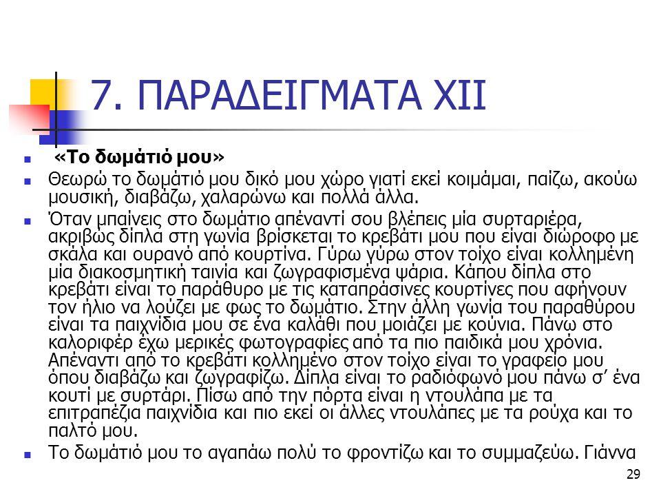 7. ΠΑΡΑΔΕΙΓΜΑΤΑ ΧΙΙ «Το δωμάτιό μου»
