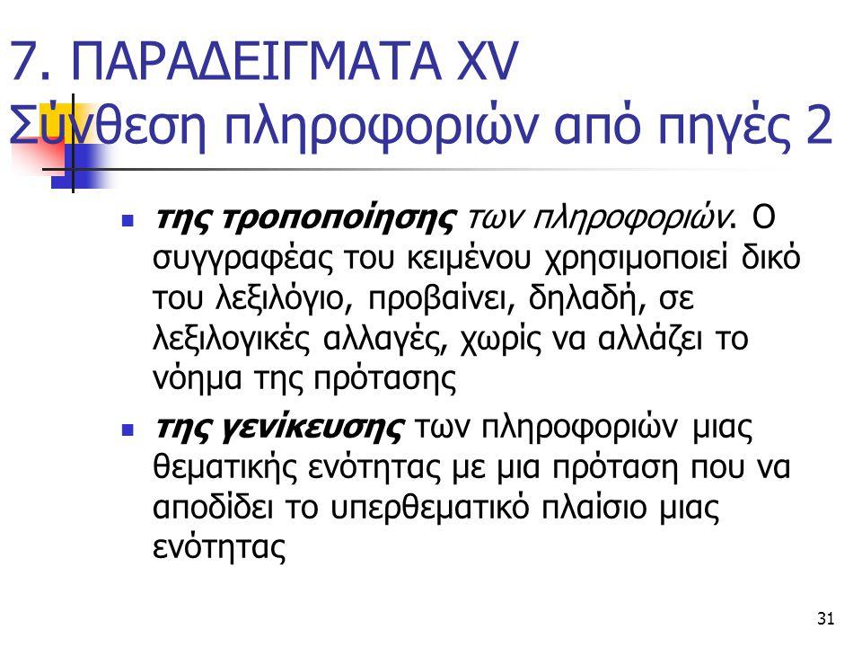 7. ΠΑΡΑΔΕΙΓΜΑΤΑ ΧV Σύνθεση πληροφοριών από πηγές 2