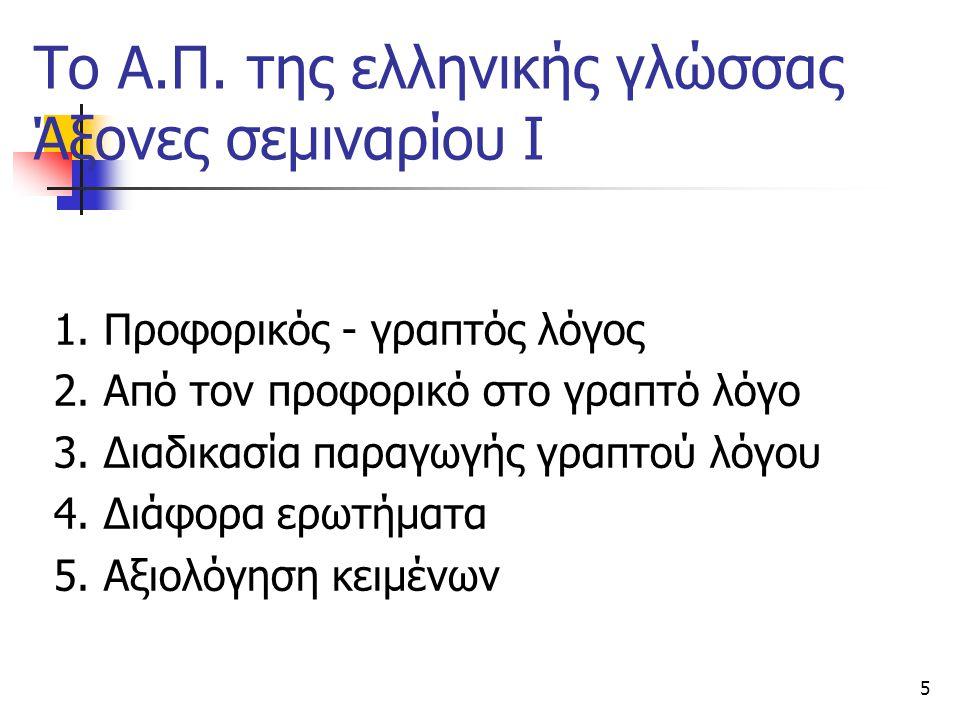 Το Α.Π. της ελληνικής γλώσσας Άξονες σεμιναρίου Ι