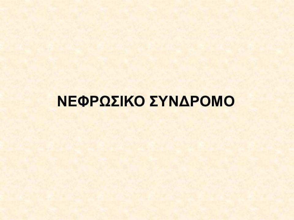 ΝΕΦΡΩΣΙΚΟ ΣΥΝΔΡΟΜΟ