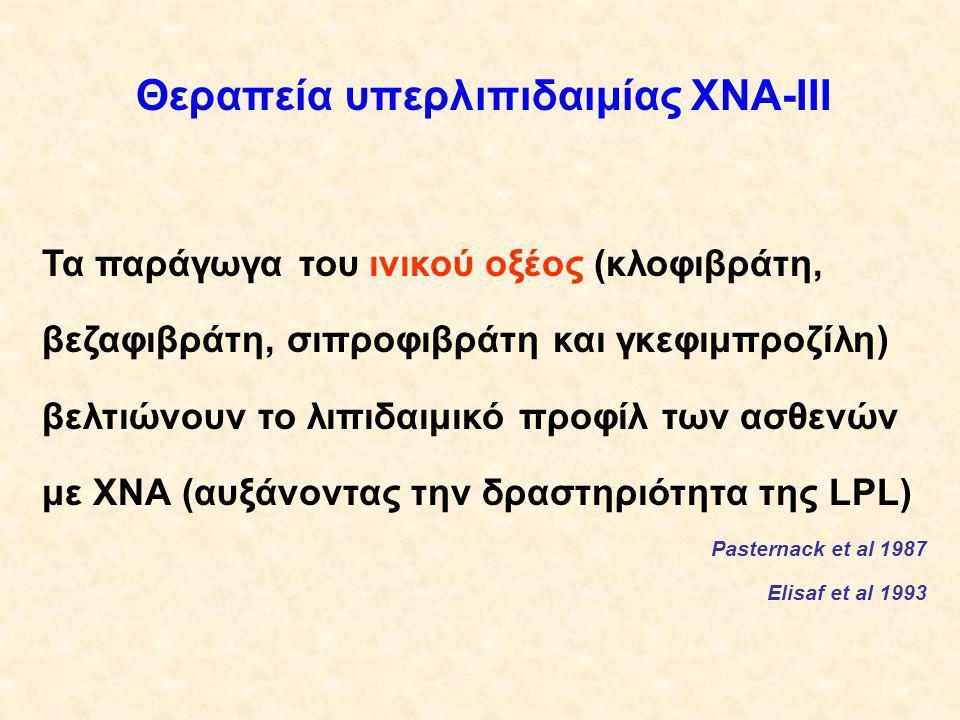 Θεραπεία υπερλιπιδαιμίας ΧΝΑ-III