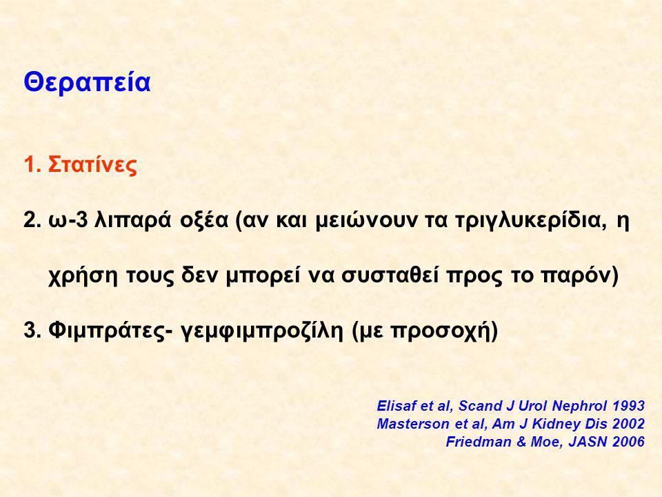 Θεραπεία Στατίνες. ω-3 λιπαρά οξέα (αν και μειώνουν τα τριγλυκερίδια, η χρήση τους δεν μπορεί να συσταθεί προς το παρόν)