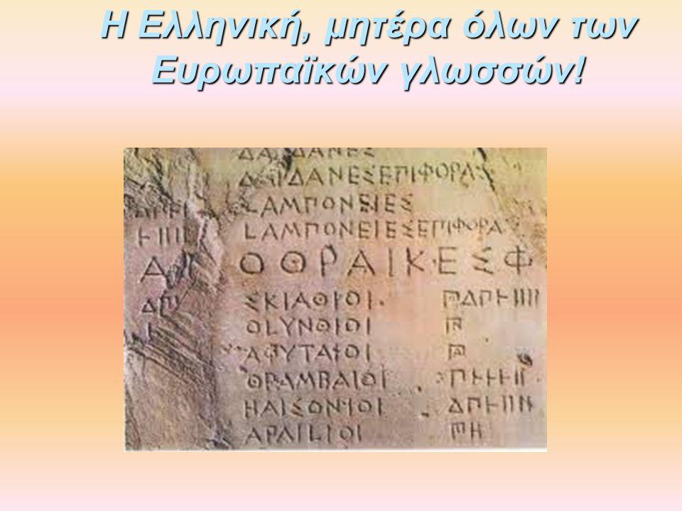 Η Ελληνική, μητέρα όλων των Ευρωπαϊκών γλωσσών!