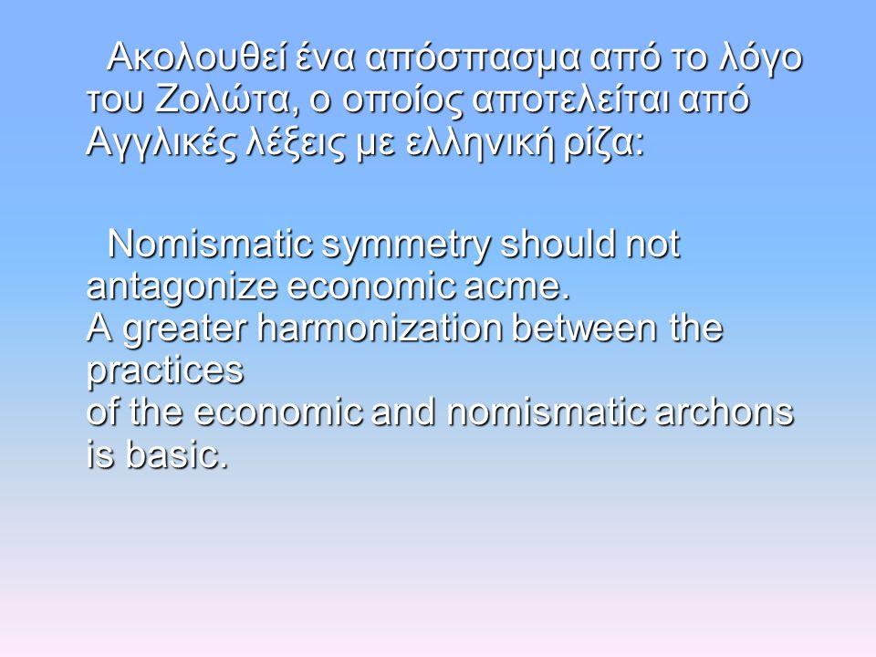 Ακολουθεί ένα απόσπασμα από το λόγο του Ζολώτα, ο οποίος αποτελείται από Αγγλικές λέξεις με ελληνική ρίζα: