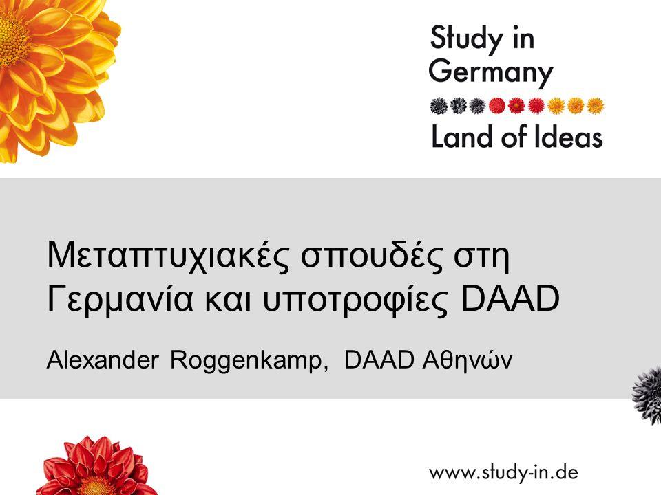Μεταπτυχιακές σπουδές στη Γερμανία και υποτροφίες DAAD