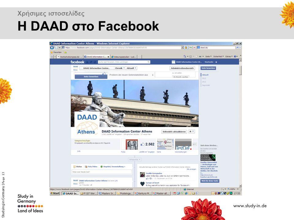 Χρήσιμες ιστοσελίδες H DAAD στο Facebook