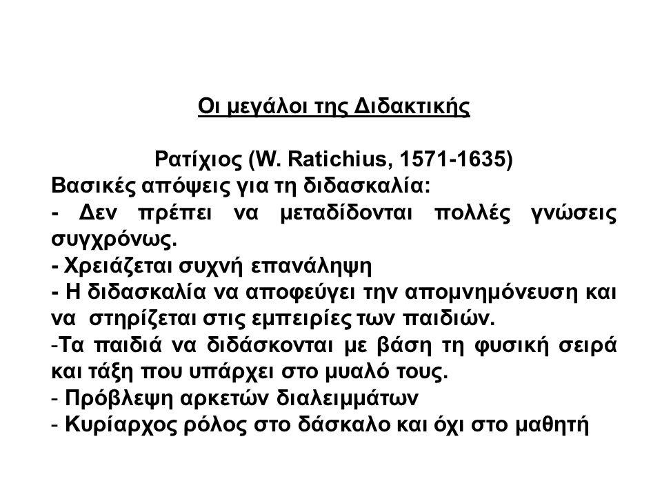 Οι μεγάλοι της Διδακτικής Ρατίχιος (W. Ratichius, 1571-1635)
