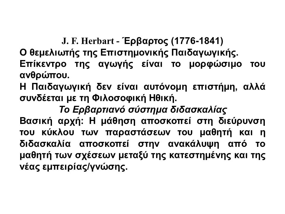 J. F. Herbart - Έρβαρτος (1776-1841) Το Ερβαρτιανό σύστημα διδασκαλίας
