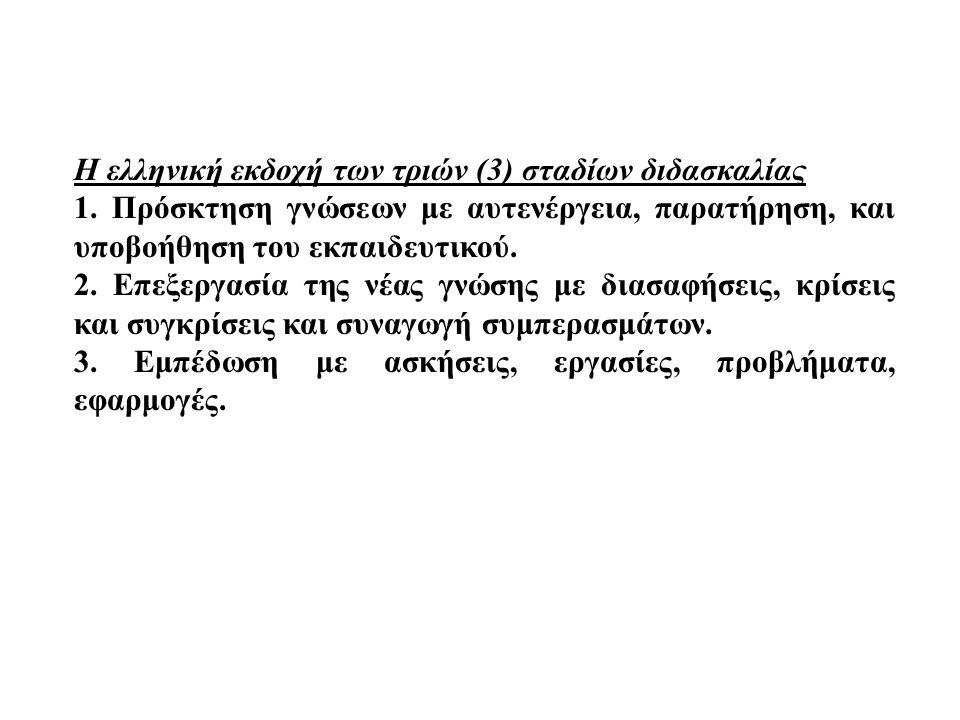 Η ελληνική εκδοχή των τριών (3) σταδίων διδασκαλίας