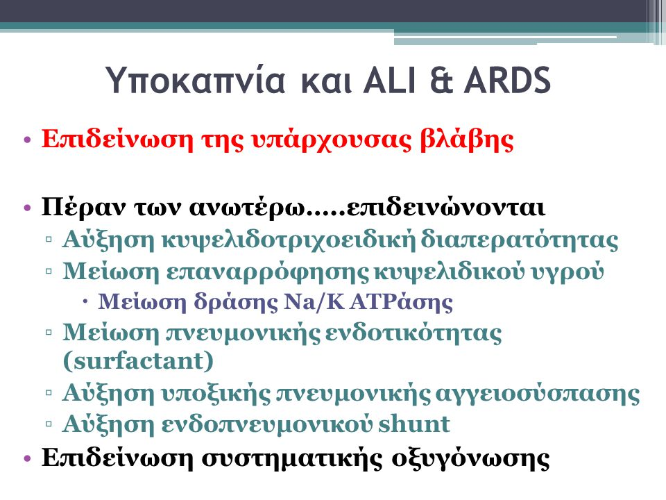 Υποκαπνία και ALI & ARDS