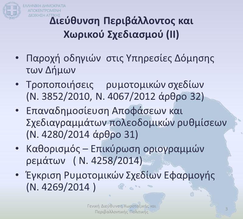 Διεύθυνση Περιβάλλοντος και Χωρικού Σχεδιασμού (ΙΙ)