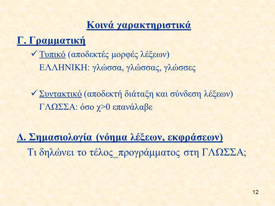 Δ. Σημασιολογία (νόημα λέξεων, εκφράσεων)