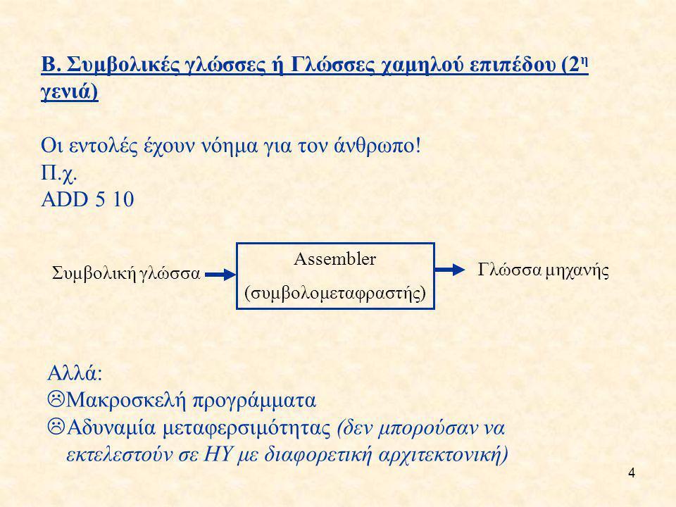 (συμβολομεταφραστής)