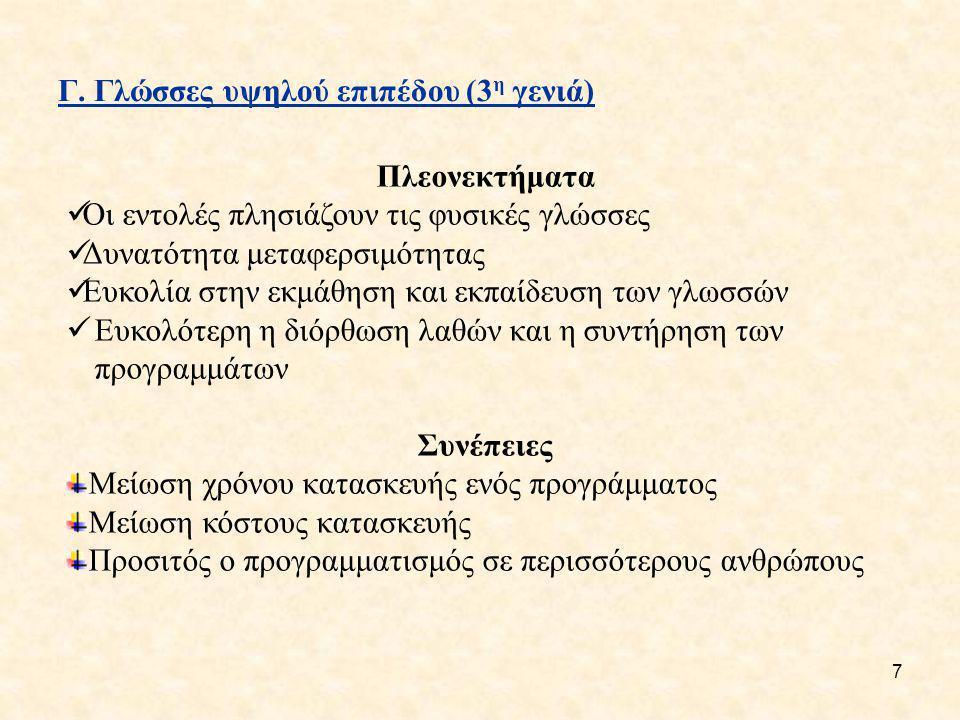 Γ. Γλώσσες υψηλού επιπέδου (3η γενιά)