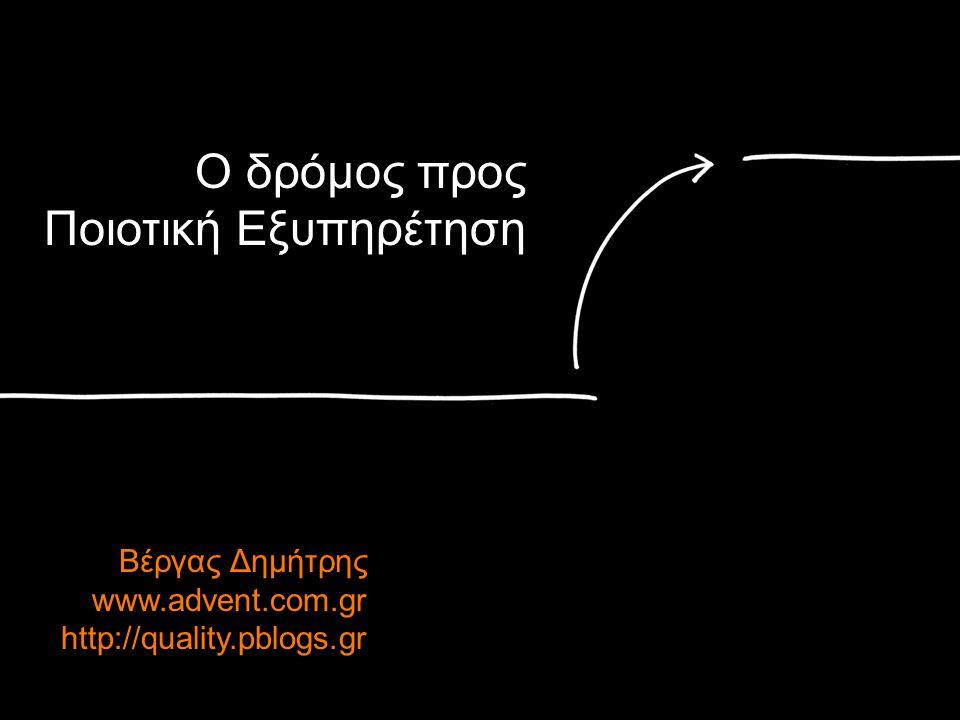 Ο δρόμος προς Ποιοτική Εξυπηρέτηση Βέργας Δημήτρης www.advent.com.gr