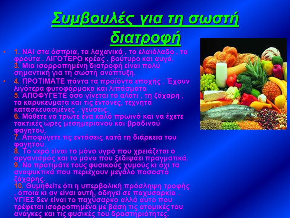 Συμβουλές για τη σωστή διατροφή