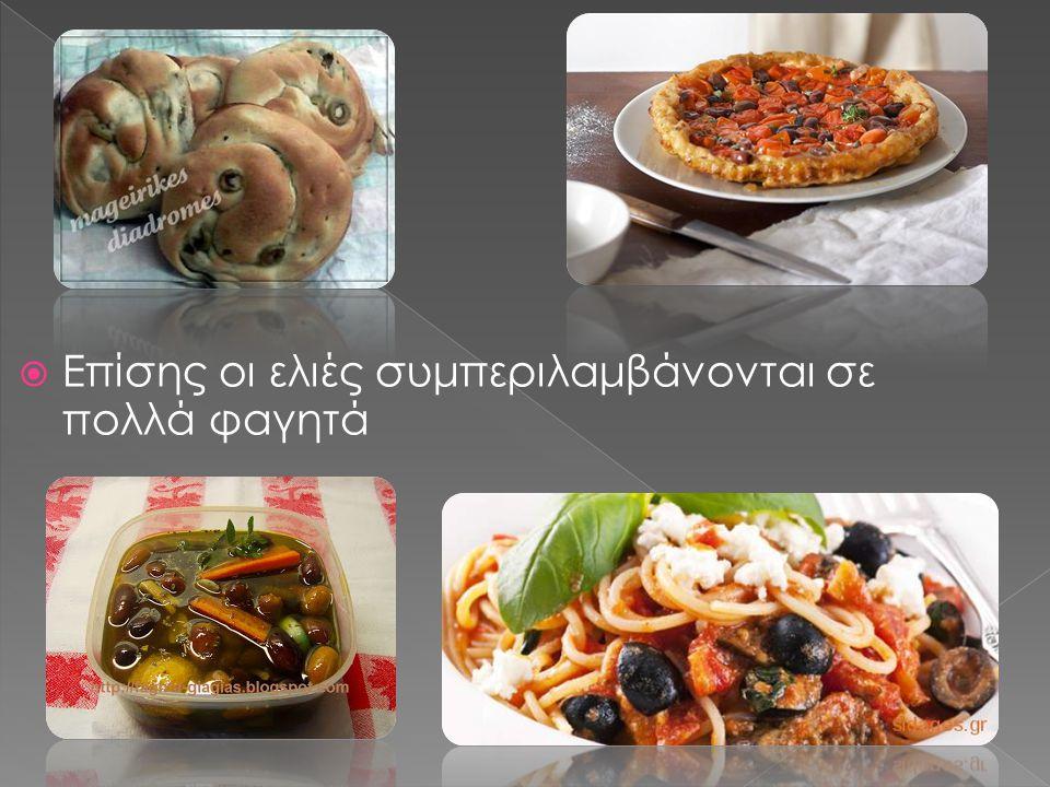 Επίσης οι ελιές συμπεριλαμβάνονται σε πολλά φαγητά
