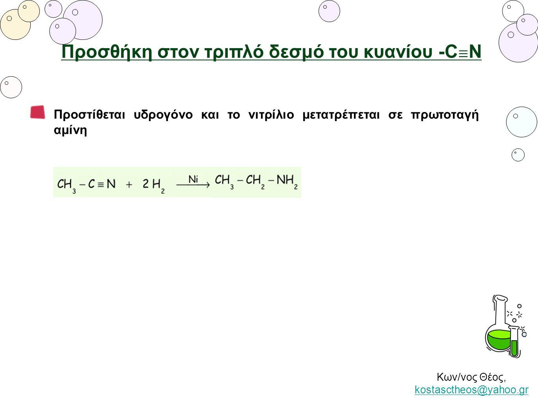 Προσθήκη στον τριπλό δεσμό του κυανίου -C≡Ν