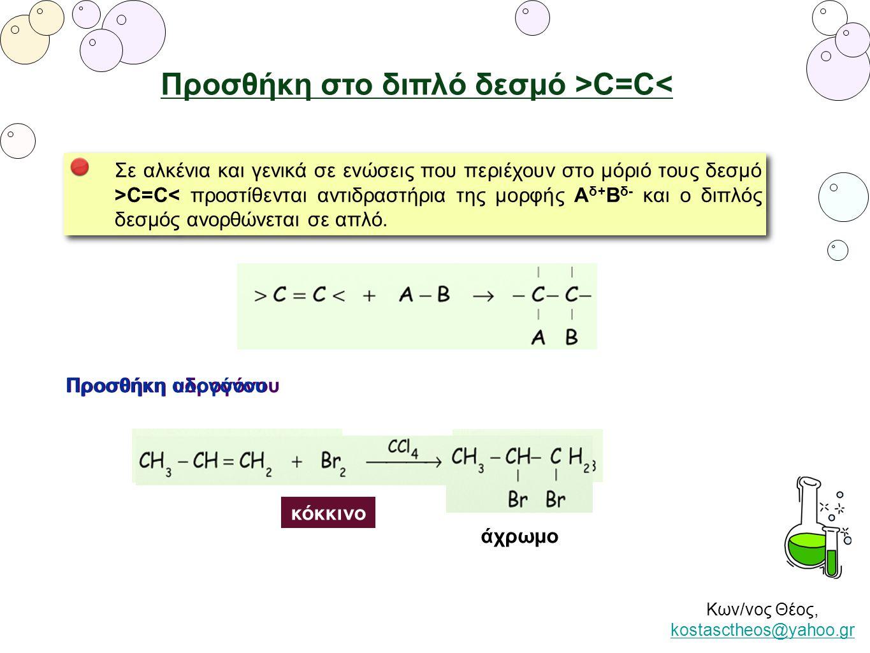 Προσθήκη στο διπλό δεσμό >C=C<