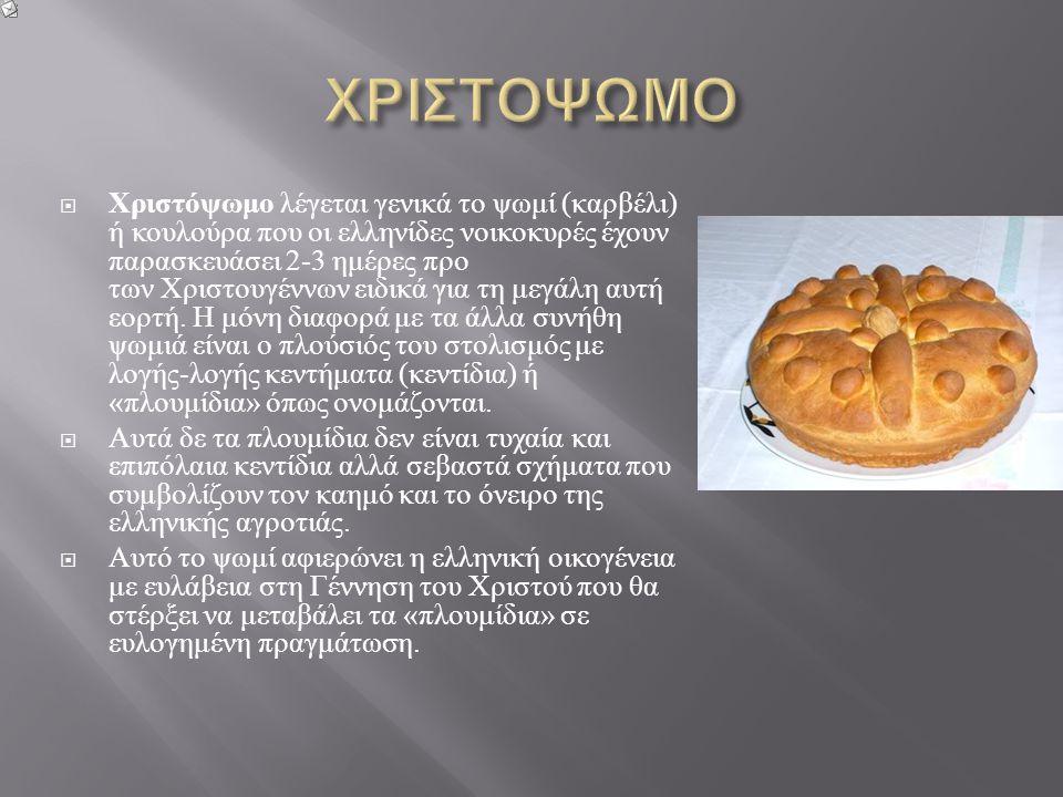 ΧΡΙΣΤΟΨΩΜΟ