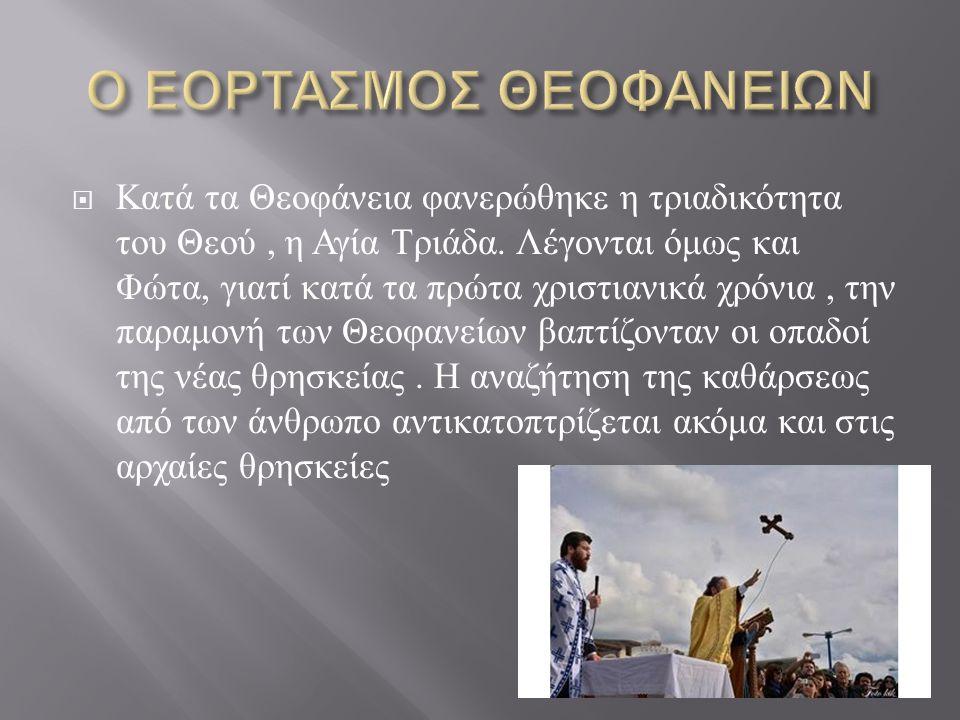 Ο ΕΟΡΤΑΣΜΟΣ ΘΕΟΦΑΝΕΙΩΝ