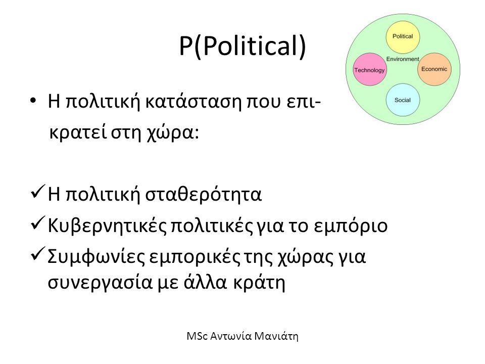 P(Political) Η πολιτική κατάσταση που επι- κρατεί στη χώρα: