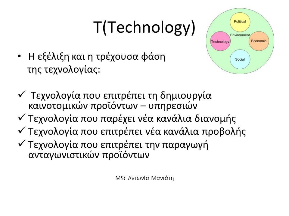 Τ(Τechnology) H εξέλιξη και η τρέχουσα φάση της τεχνολογίας: