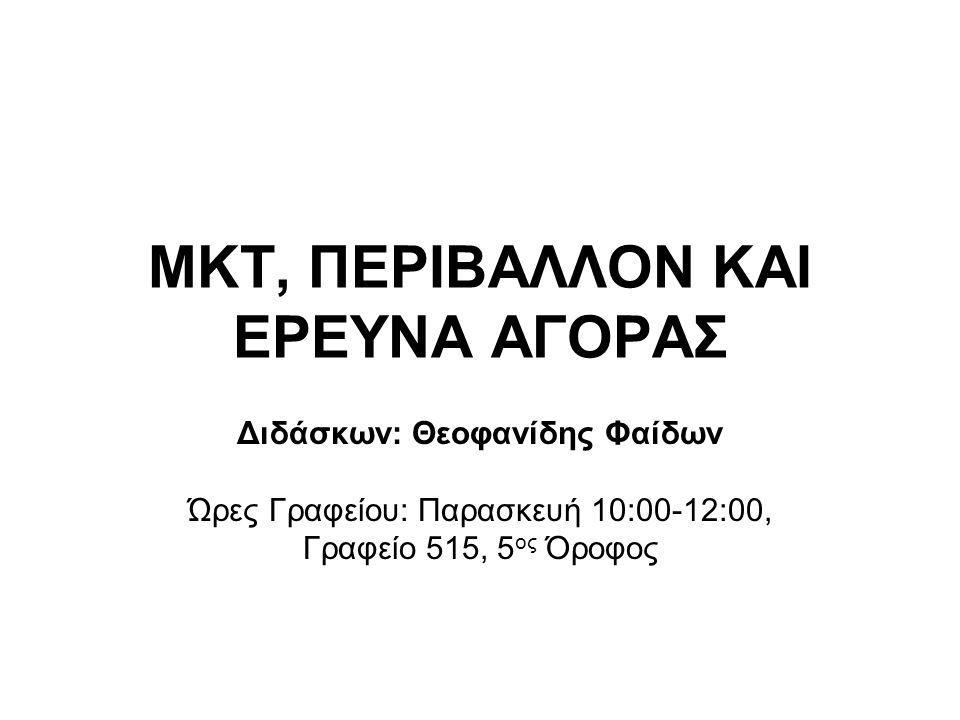 ΜΚΤ, ΠΕΡΙΒΑΛΛΟΝ ΚΑΙ ΕΡΕΥΝΑ ΑΓΟΡΑΣ