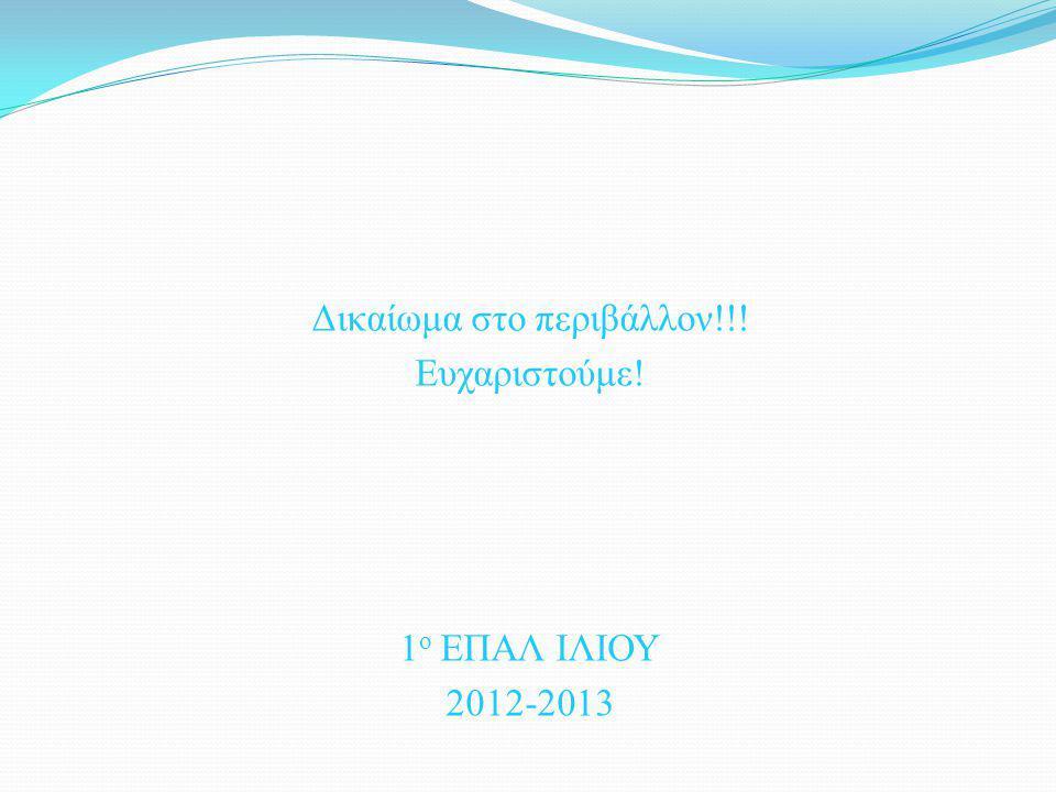 Δικαίωμα στο περιβάλλον!!! Ευχαριστούμε! 1ο ΕΠΑΛ ΙΛΙΟΥ 2012-2013