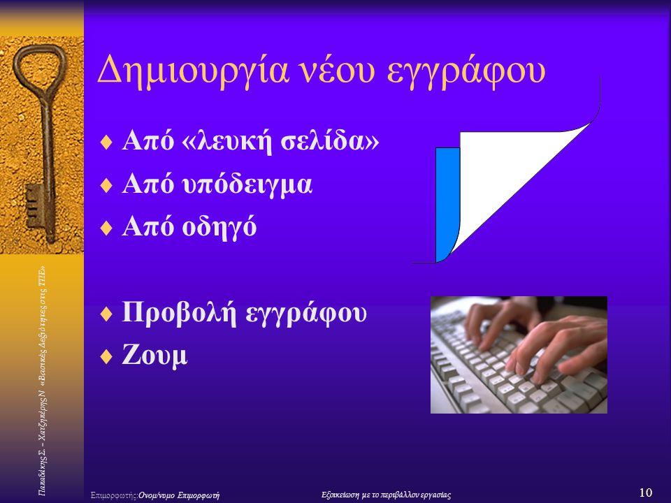 Δημιουργία νέου εγγράφου