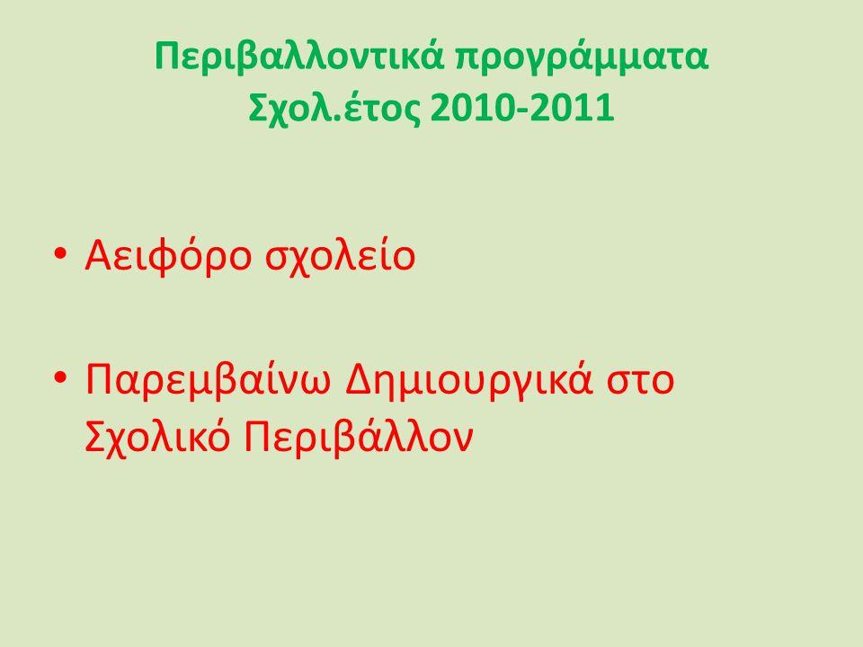 Περιβαλλοντικά προγράμματα Σχολ.έτος 2010-2011