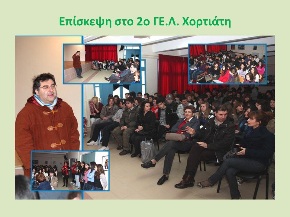 Επίσκεψη στο 2ο ΓΕ.Λ. Χορτιάτη