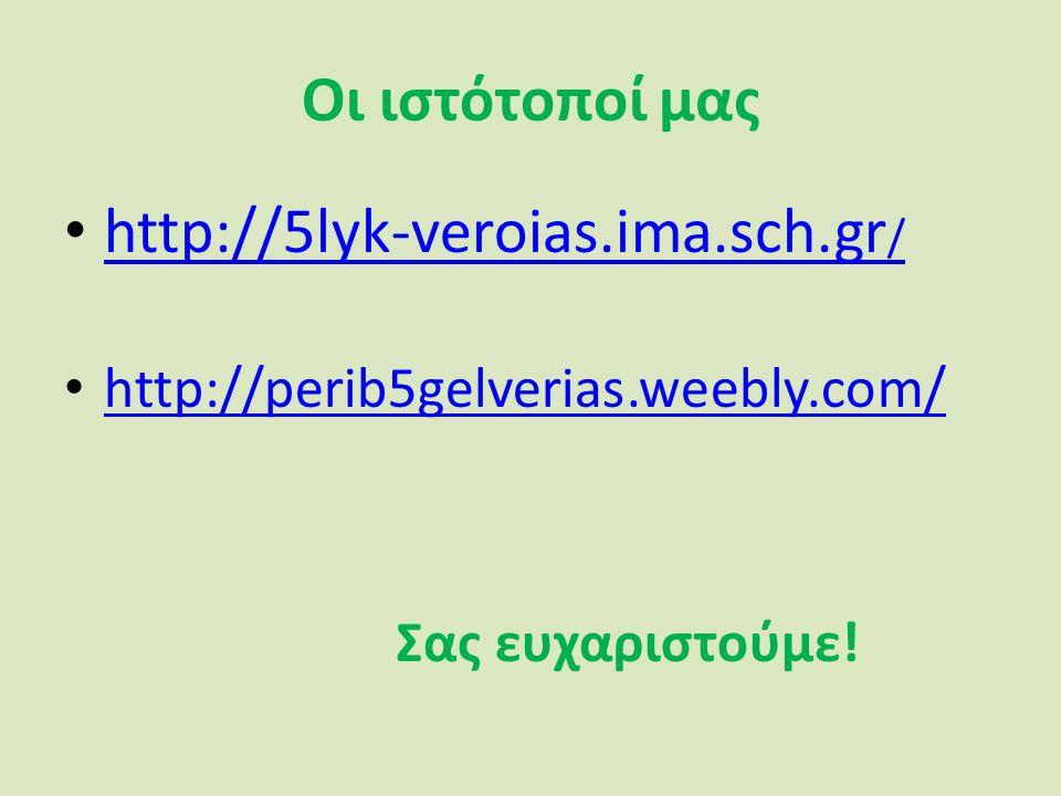 Οι ιστότοποί μας http://5lyk-veroias.ima.sch.gr/