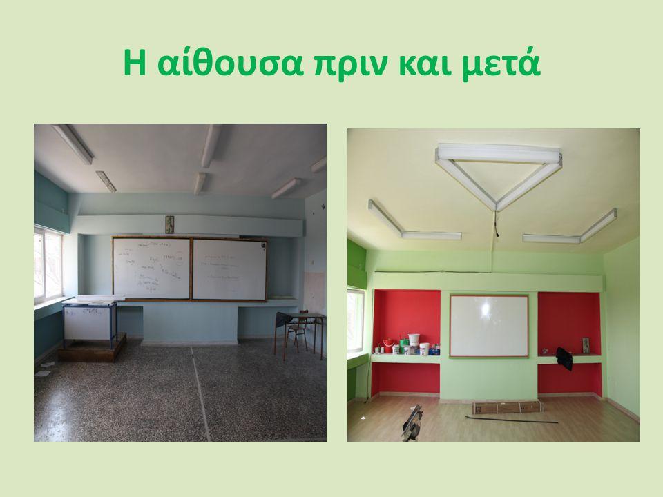Η αίθουσα πριν και μετά