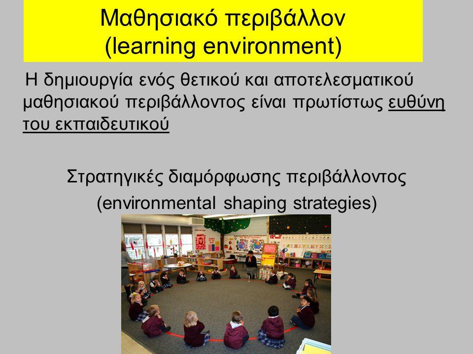 Μαθησιακό περιβάλλον (learning environment)