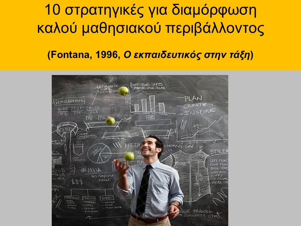 10 στρατηγικές για διαμόρφωση καλού μαθησιακού περιβάλλοντος (Fontana, 1996, Ο εκπαιδευτικός στην τάξη)